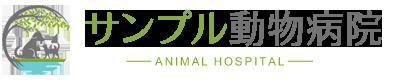 動物病院のホームページテンプレート